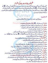 Image result for hadith types urdu