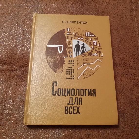 1970/Sociology for everyone/Vintage от USSRVintageShopUSSR на Etsy