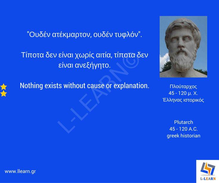 Πλούταρχος - Plutarch. #Greek #quotes #ρήσεις #γνωμικά #αποφθέγματα #ελληνικά
