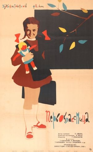 Girl From the First Grade, 1966 - original vintage cinema poster by V. Sachkov for the re-release of a 1944 movie Girl From the First Grade Первоклассница Pervoklassnitsa, listed on AntikBar.co.uk