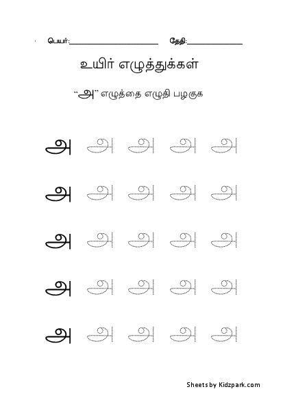 tamil handwriting worksheets