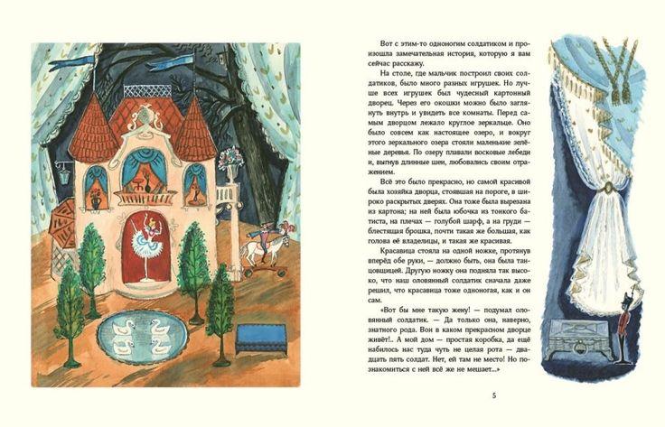 В. Арно «Чиж-Королевич», художник Ольга Давыдова (Изд-во «Детская литература», Ленинград 1968 г.) - Детская Книга