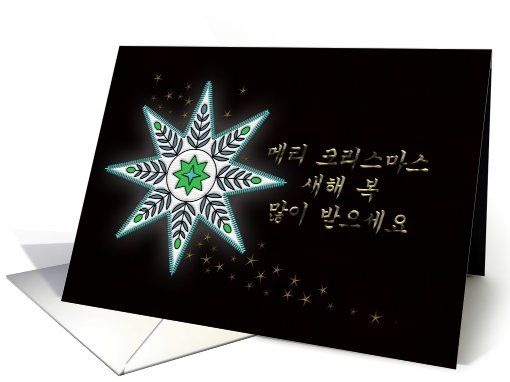 #Korean #Christmas #card sold to customer in Oregon, United States