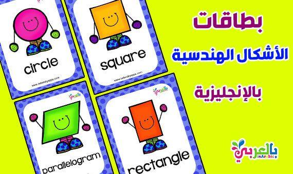تعليم الاشكال الهندسية للاطفال بالانجليزية بطاقات تعليمية Bic Square Circle