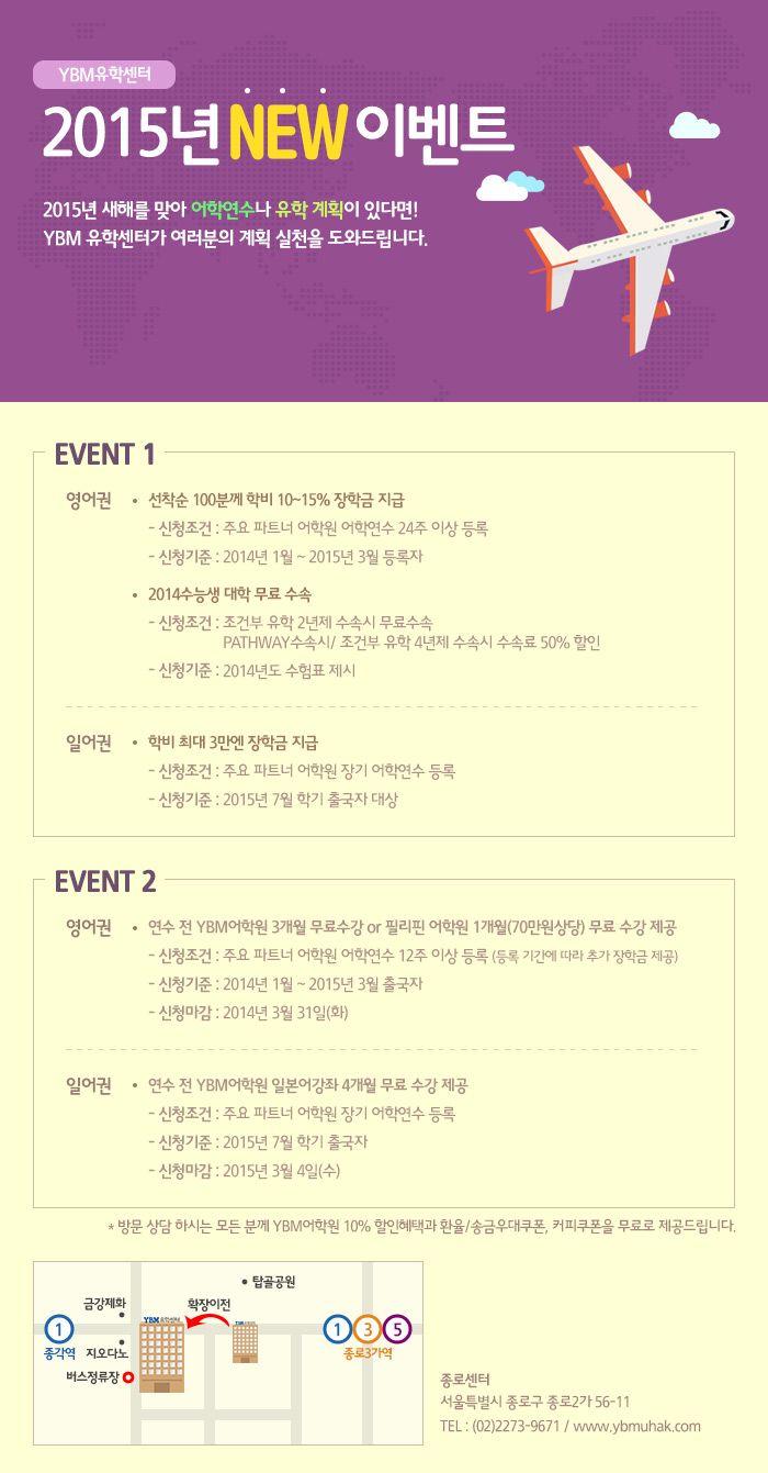 [유학]YBM유학센터 2015년 맞이 NEW 이벤트! (김미진)