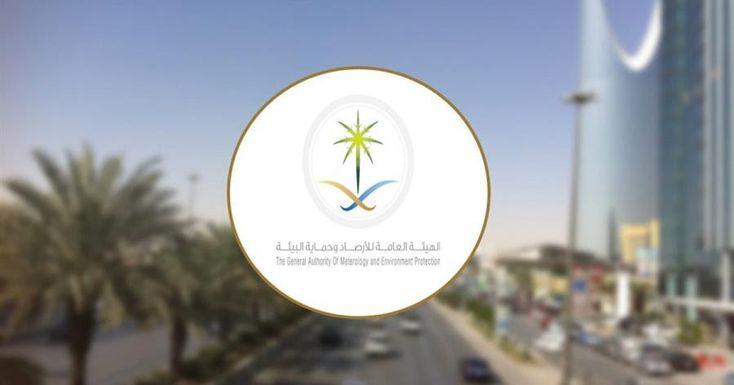 رياح مثيرة للأتربة وسحب رعدية على الرياض وعدد من المناطق توقعت الهيئة العامة للأرصاد وحماية البيئة في تقريرها عن حالة الطقس اليوم الطقس