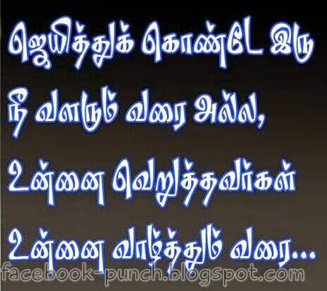 Facebook Punch Dialogues Tamil Facebook Dialogue Pictures Message