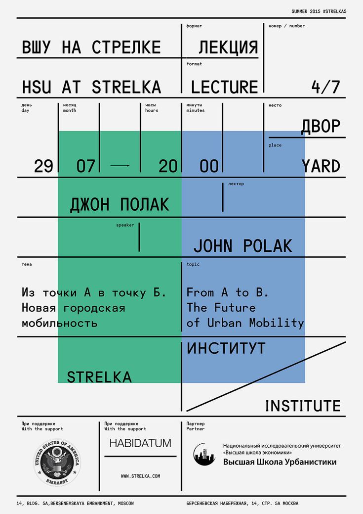 Posters for the series of lectures High School of Urbanism at Strelka Institute