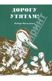 Роберт Макклоски - Дорогу утятам! обложка книги