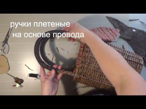 Плетеная ручка на основе провода (телекабеля) для сумочки - YouTube