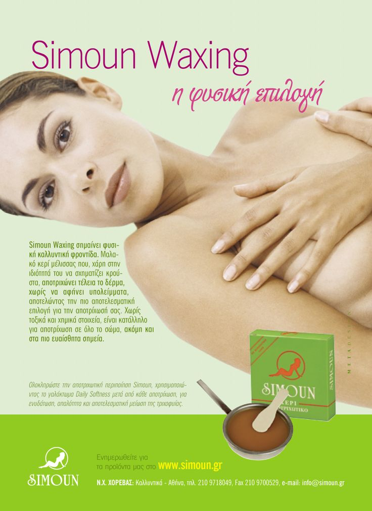 Simoun hot wax Waxing