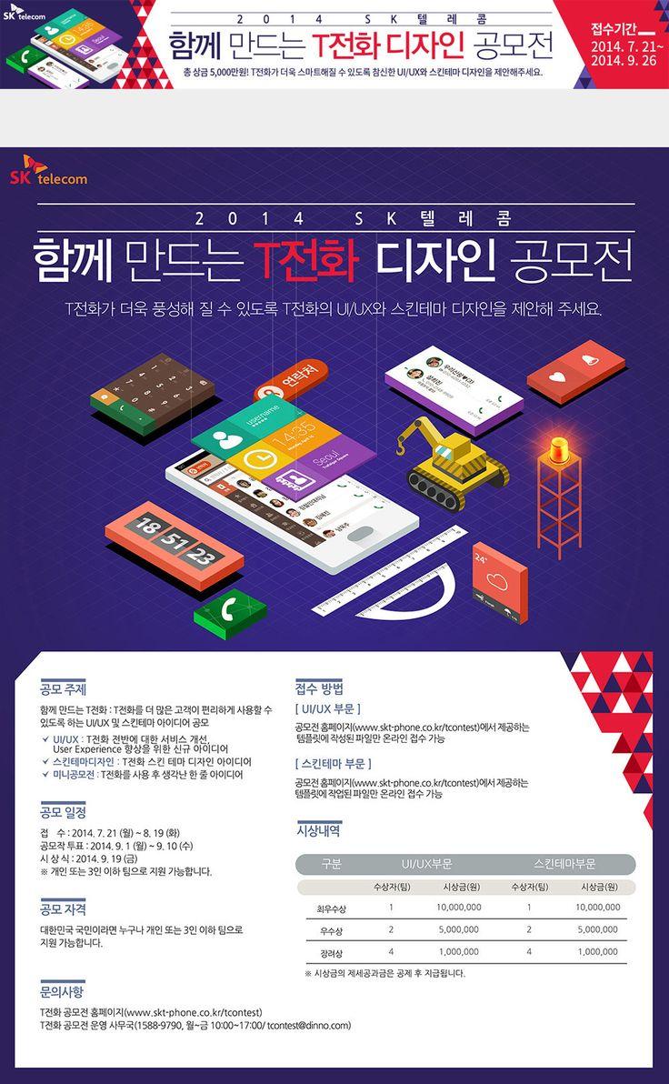 SKT T전화 공모전 포스터