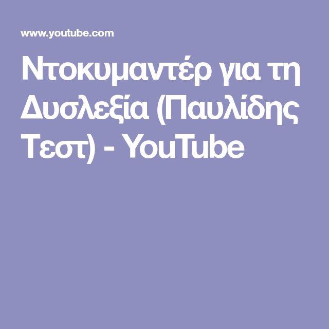 Ντοκυμαντέρ για τη Δυσλεξία (Παυλίδης Τεστ) - YouTube
