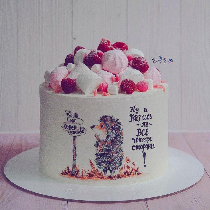 """774 Likes, 15 Comments - Elena Elkina-Kovaleva (@glavgnom) on Instagram: """"Мне очень нравится делать тортики на первый день рождения малышей Все родители подходят к выбору…"""""""