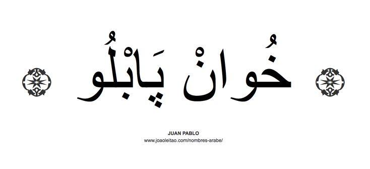 Juan Pablo en árabe