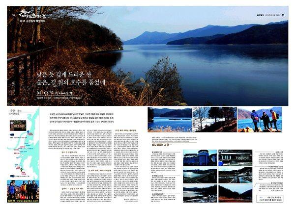 [대청호오백리길을 가다] 1. 1구간(두메마을길) <br> 길 위의 호수 :: 금강일보