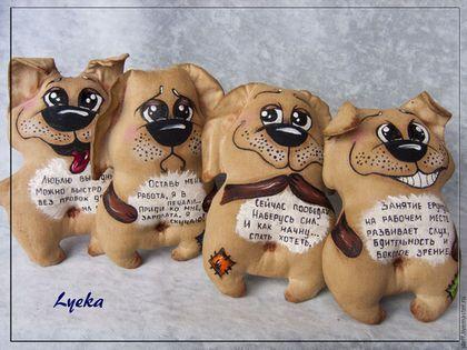 Купить или заказать Позитивные офисные собачки в интернет-магазине на Ярмарке Мастеров. Забавные зверюшки с ароматом кофе, ванили и корицы подойдут как подарок к любому празднику и просто для хорошего настроения! Серия офисного юмора. Собачки стоят, опираясь на хвостик. Каждая упаковывается в отдельный подарочный пакетик. Возможно нанесение любой надписи. Больший ассортимент улыбок на сайте lyeka Цена указана за 1 игрушку высотой 13 см.. Высотой 20 см. стоит 500 руб.: