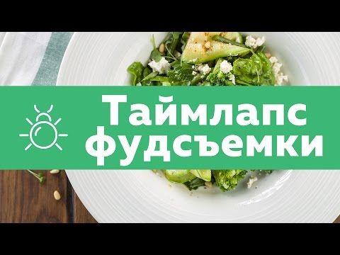 Как проходит коммерческая фотосъемка блюд. Timelapse - YouTube