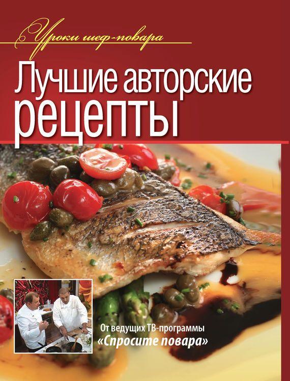 Авторская кухня необыкновенно популярна в наши дни. В этой книге представлены как сложные, так и простые в исполнении «фирменные» рецепты лучших московских шеф-поваров. Выбор блюд очень широк – изысканные и аппетитные закуски и салаты, разнообразные супы и вкуснейшие горячие блюда из овощей, грибов, мяса, птицы, рыбы и морепродуктов.