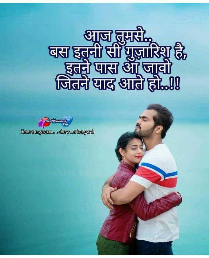 Pin By Kissn Chattar On Lovers Love Shayari Romantic Heart