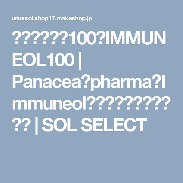 イムネオール100/IMMUNEOL100 | Panacea pharma Immuneol(イムネオール100) | SOL SELECT