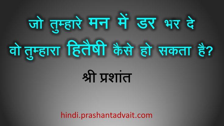 जो तुम्हारे मन में डर भर दे वो तुम्हारा हितैषी कैसे हो सकता है? ~ श्री प्रशांत #ShriPrashant #Advait #fear #relationship  Read at:- prashantadvait.com Watch at:- www.youtube.com/c/ShriPrashant Website:- www.advait.org.in Facebook:- www.facebook.com/prashant.advait LinkedIn:- www.linkedin.com/in/prashantadvait Twitter:- https://twitter.com/Prashant_Advait