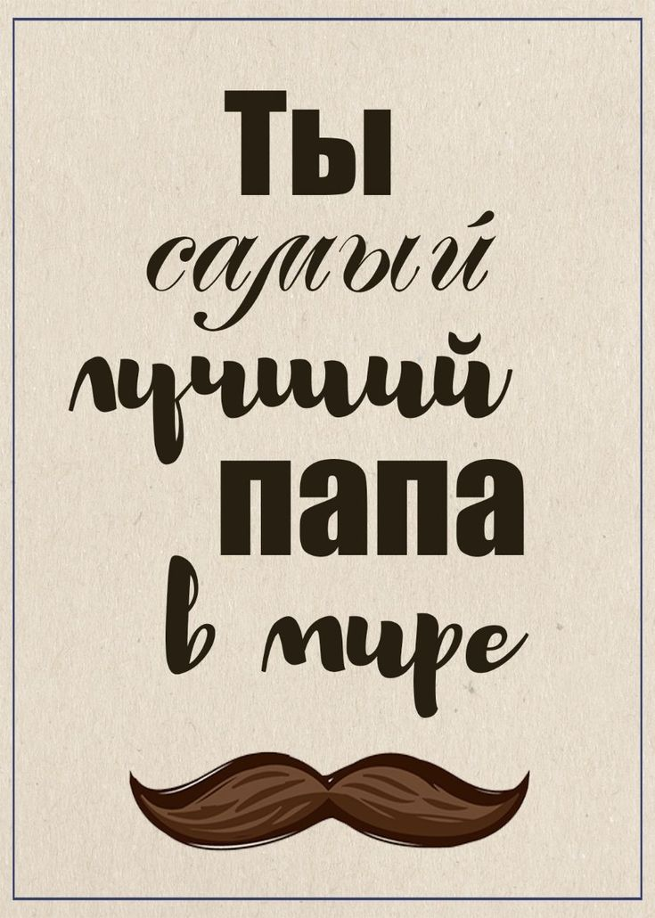 Постеры открытки для папы