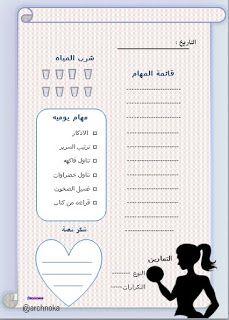 تصميم ورقه مهام للتحميل مجانا Printable Planner Daily