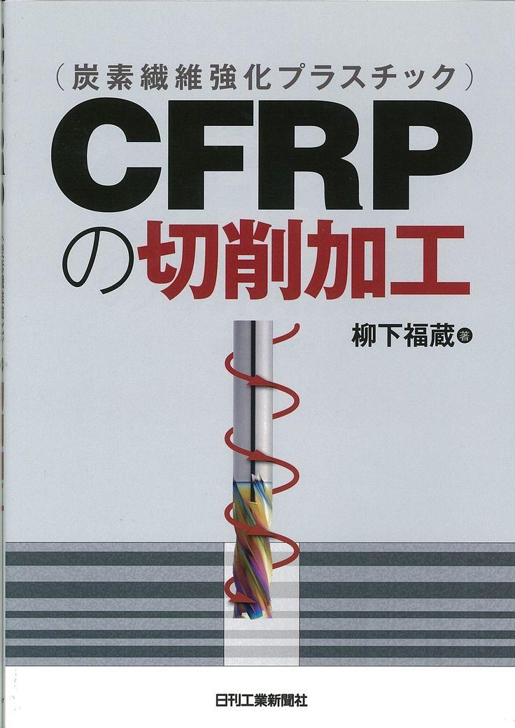 CFRP(炭素繊維強化プラスチック)の切削加工 CFRPは成形後の部材を接合するために切削加工による穴あけが不可欠であるが、多くの機械加工メーカーにとってCFRPは未体験の被削材である。本書は、CFRPの切削加工の研究に10年以上取り組んできた著者によるCFRPの切削加工の初の技術書。