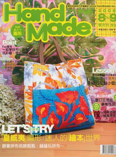 HandMade Craft Mag - Many small projects, mainly patchwork covers for pillows/cushions and other sewing projects.