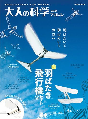 "The magazine ""Otona no Kagaku(Science for adults) """