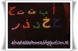 Alfabeto árabe con plastilina