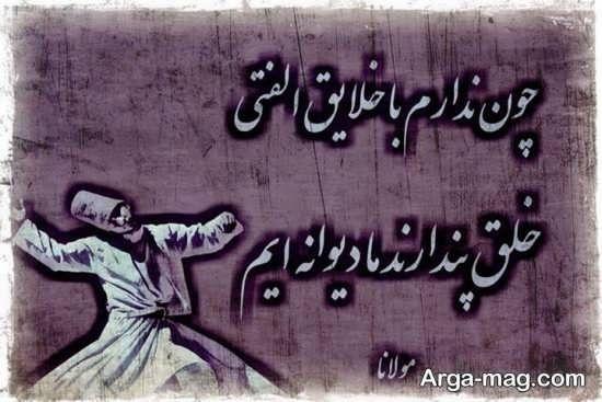 عکس نوشته های مولانا با منتخبی از بهترین اشعار مولانا برای پروفایل Persian Poem Calligraphy Funny Education Quotes Persian Poetry