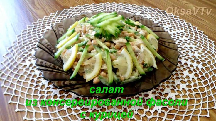 Салат александр с курицей на листьях салата