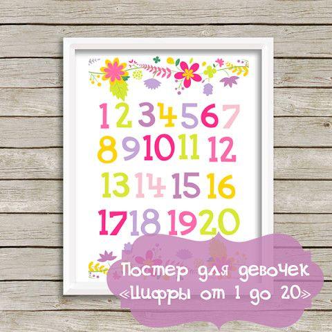 """Красивый постер """"Цифры от 1 до 20"""""""