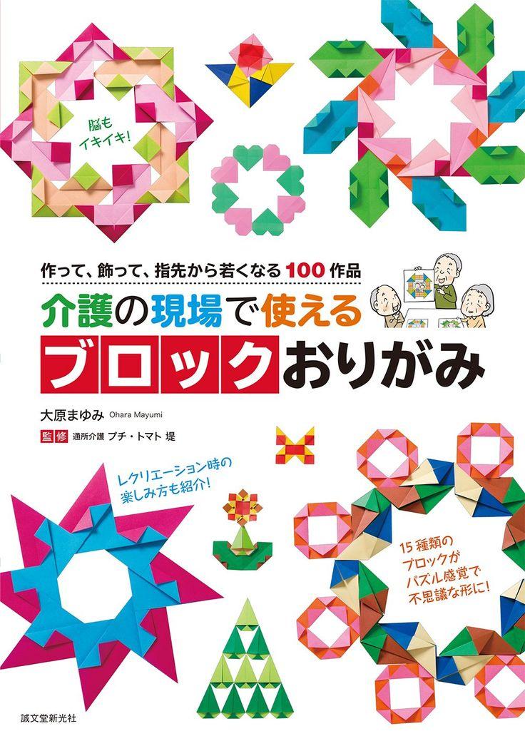 Amazon.co.jp: 介護の現場で使える ブロックおりがみ: 作って、飾って、指先から若くなる100作品: 大原 まゆみ: 本