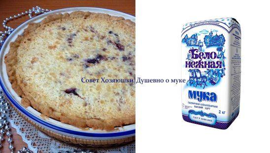 Сегодня готовим: Пирог с джемом из ирги