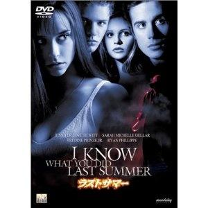 『ラストサマー』(I Know What You Did Last Summer)は、1997年のジェニファー・ラブ・ヒューイットとサラ・ミシェル・ゲラー、ライアン・フィリップ、フレディ・プリンゼ・Jr主演のホラー、スプラッター映画。脚本は『スクリーム』の脚本担当者ケヴィン・ウィリアムソン。また、この作品はロイス・ダンカンの同名の小説が元になっている部分がある。この続編にあたる作品には『ラストサマー2』(I Still Know What You Did Last Summer)と、キャストを変更した『ラストサマー3』(I'll Always Know What You Did Last Summer)がある。
