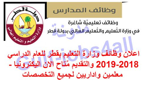 وظائف شاغرة في قطر وزارة التعليم القطرية للعام الدراسي 2018 2019