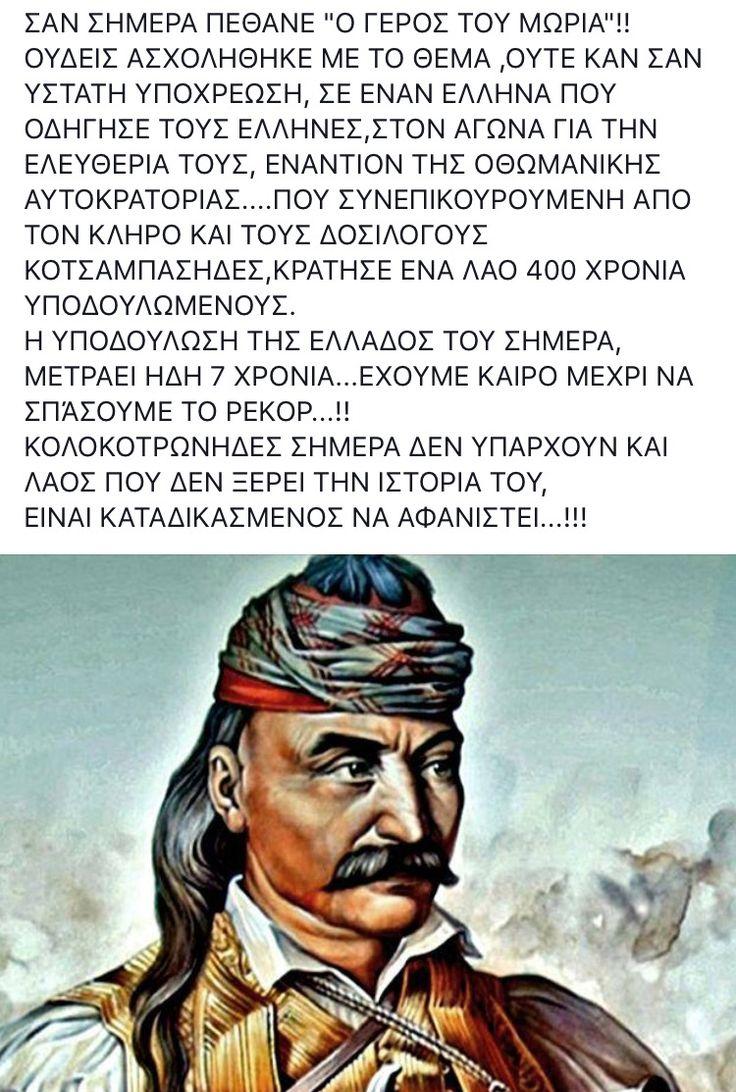 Ο Θεόδωροσ Κολοκοτρώνης απεβίωσε 05/02/1843 (ΚΤ)