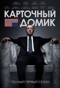 Американский сериал Карточный домик онлайн бесплатно в хорошем качестве на русском. Смотреть Карточный домик!