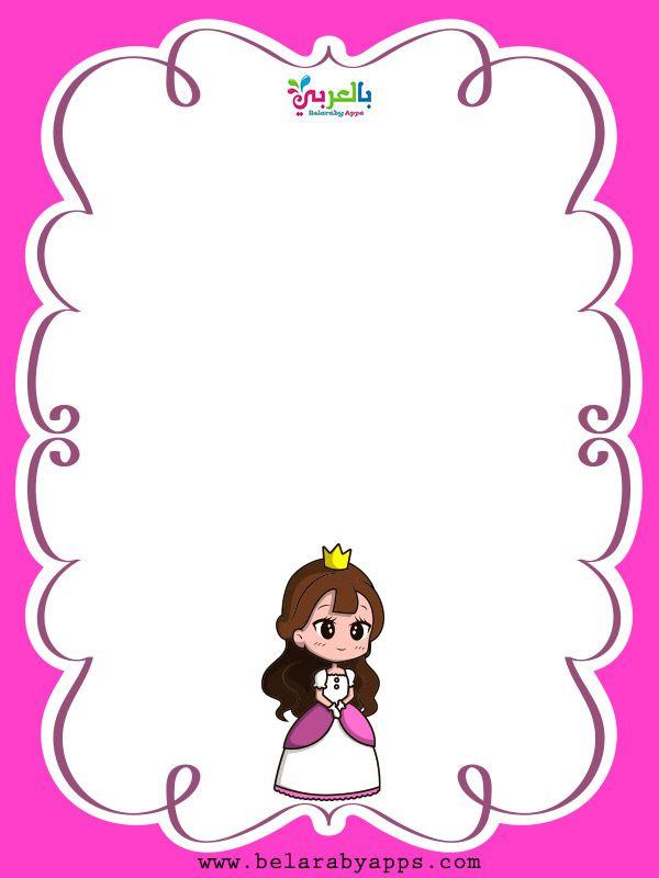 احلى تصاميم اطارات اطفال بنات ناعمة وملونة للتصميم براويز بالعربي نتعلم In 2021 Mario Characters Character Princess Peach