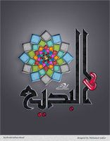 Al Badi by AsfourElneel