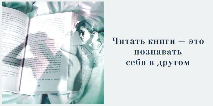 Читать книги — это познавать себя в другом