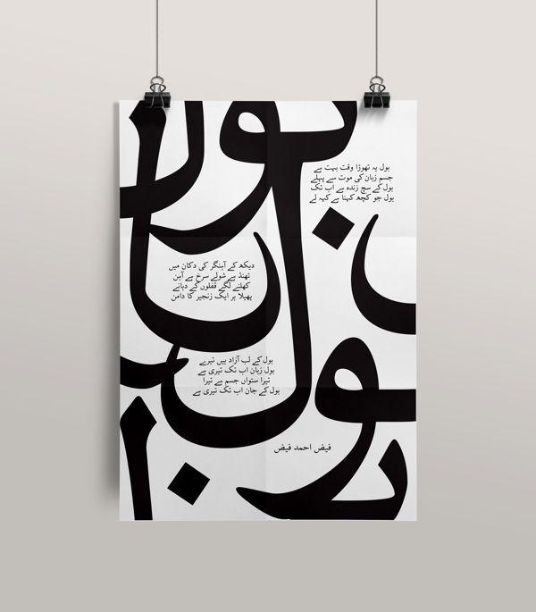 Urdu Typography by Furqan Jawed, via Behance