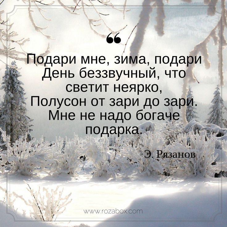 зимние цитаты с картинками светлыми