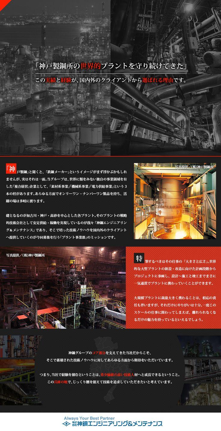 株式会社神鋼エンジニアリング&メンテナンス(神戸製鋼所100%出資)/神戸製鋼グループで培った技術を外へ展開していく【プラント系総合職(設計・施工管理・営業)】の求人PR - 転職ならDODA(デューダ)