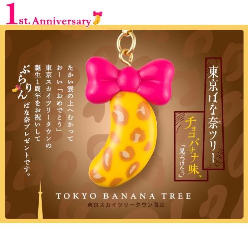 「東京バナナ」 スカイツリー限定版、超~人気ですよ!