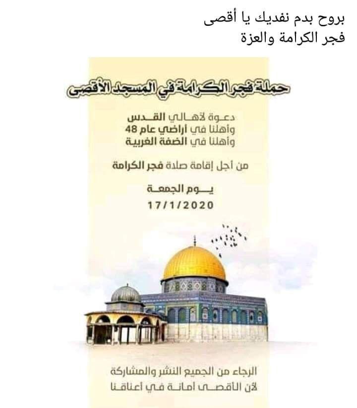 Pin By فلسطينية ولي الفخر On فلسطين يا أمي Movie Posters Poster Movies