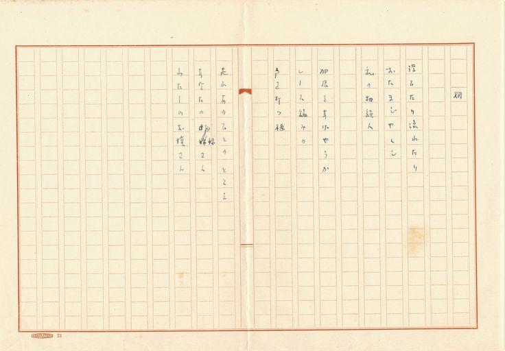 """山本悍右翻訳原稿  『スーポー詩抄』 PHILIPPE SOUPAULT  POESIES completes 1917- 1937, G.L.M.1937より,  昭和14年. Kansuke Yamamoto manuscript, """"Selected Poems of Philippe Soupault"""" ;  1939."""